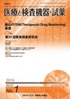 医療と検査機器・試薬 vol.37 No.1