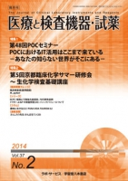 医療と検査機器・試薬 vol.37 No.2