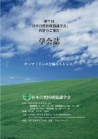 第7回日本自然医療協議学会 学会誌