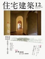 住宅建築2013年12月号No.442