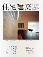 住宅建築2014年02月号No.443