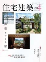 住宅建築2014年04月号No.444