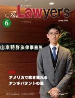 2014年6月号月刊ザ・ローヤーズ