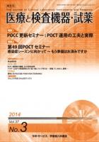 医療と検査機器・試薬 vol.37 No.3