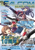 月刊FALCOM MAGAZINE(ファルコムマガジン)vol.41