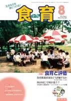 食育フォーラム 2014年8月号