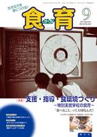 食育フォーラム 2014年9月号
