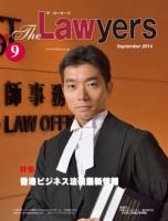 2014年9月号月刊ザ・ローヤーズ