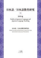 日本語/日本語教育研究[5]2014