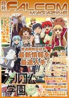 月刊FALCOM MAGAZINE (ファルコムマガジン)vol.45