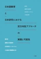 日本語教育と日本研究における双方向性アプローチの実践と可能性