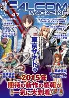 月刊FALCOM MAGAZINE(ファルコムマガジン)vol.47