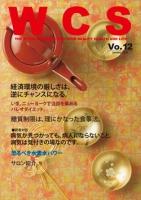 WCSマガジン Vol.12