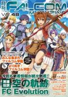 月刊FALCOM MAGAZINE (ファルコムマガジン)vol.48