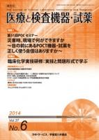 医療と検査機器・試薬 vol.37 No.6