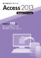 誰でも使えるデータベース!Access2013