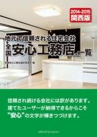 全国安心工務店一覧関西版2014-2015