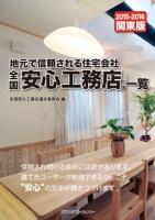 全国安心工務店一覧関東版2015-2016