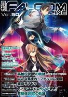 月刊FALCOM MAGAZINE(ファルコムマガジン)vol.50