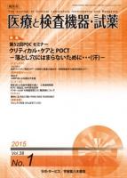 医療と検査機器・試薬 vol.38 No.1