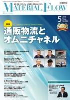 月刊「マテリアルフロー」 2015年5月号