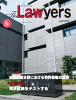 2015年6月号月刊ザ・ローヤーズ