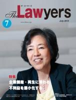 2015年7月号月刊ザ・ローヤーズ