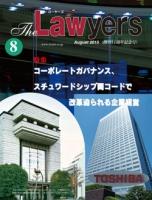2015年8月号月刊ザ・ローヤーズ