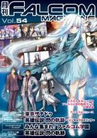 月刊FALCOM MAGAZINE(ファルコムマガジン)vol.54