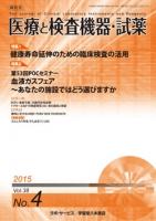 医療と検査機器・試薬 vol.38 No.4