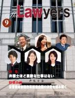 2015年9月号月刊ザ・ローヤーズ