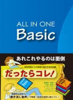 ALL IN ONE Basic(初版)