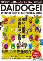 大道芸ワールドカップ in 静岡2015公式ガイドブック