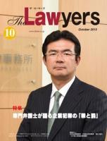 2015年10月号月刊ザ・ローヤーズ