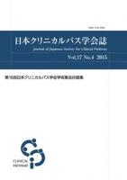 日本クリニカルパス学会誌 第17巻 第4号