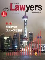 2015年11月号月刊ザ・ローヤーズ