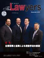 2015年12月号月刊ザ・ローヤーズ