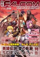 月刊FALCOM MAGAZINE(ファルコムマガジン)vol.58