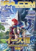月刊FALCOM MAGAZINE(ファルコムマガジン)vol.59