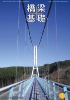 橋梁と基礎2016年1月号