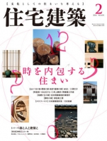 住宅建築2016年02月号No.455