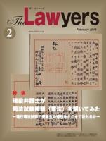 2016年2月号月刊ザ・ローヤーズ