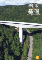 橋梁と基礎2016年2月号