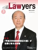 2016年3月号月刊ザ・ローヤーズ
