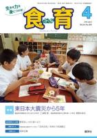 食育フォーラム 2016年4月号
