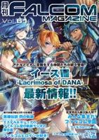 月刊FALCOM MAGAZINE(ファルコムマガジン)vol.61