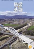 橋梁と基礎2016年3月号