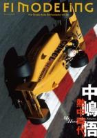 F1 MODELING vol.56