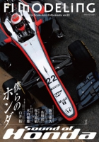 F1 MODELING  vol.61