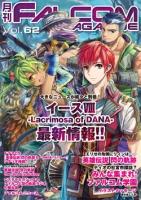 月刊FALCOM MAGAZINE(ファルコムマガジン)vol.62